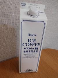 違いがわかるひと?のアイスコーヒー - 日々の雑記ノオト