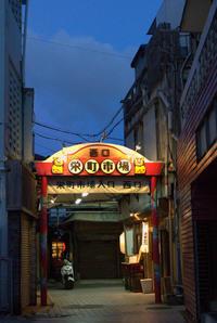 栄町市場 - 京都ときどき沖縄ところにより気まぐれ