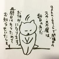 武蔵新田gaku-6616「スカスカ展」しばらくお休み - すぎはらゆり/ねこのしわざ