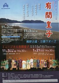 有間皇子、ミュージカル公演と熊野・古道万葉ウオーク - 東 道のきのくに花街道