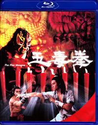 「五毒拳」 五毒 aka Five Deadly Venoms  (1978) - なかざわひでゆき の毎日が映画三昧