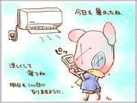 熱中症には気をつけてくださいね(╹д╹;) - アコネスのおもちゃ箱 ぽつぽつ更新ブログ
