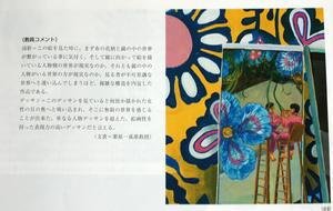 2017 タマビ 油画参作週に載りました。 - 芸大 美大受験予備校 成城美術研究所ブログ