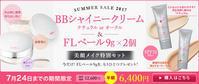 SUMMERSALE 2017!【第一弾】美顔メイク特別セットが7/24まで期間限定発売中 - D.if story