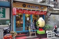 我愛台湾'17~これを食べなきゃ始まらない!緑豆蒜唅咪のごろごろマンゴーかき氷 - LIFE IS DELICIOUS!