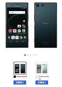 ドコモXperia XZ  Premium SO-04J ディープシーブラック オンラインに即納在庫あり - 白ロム転売法