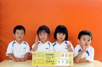 えひめ国体まで85日(すずらん) - 慶応幼稚園ブログ【未来の子どもたちへ ~Dream Can Do!Reality Can Do!!~】