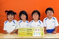 えひめ国体まで83日(あやめ) - 慶応幼稚園ブログ【未来の子どもたちへ ~Dream Can Do!Reality Can Do!!~】