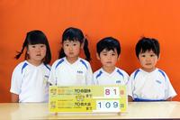 えひめ国体まで81日(あやめ) - 慶応幼稚園ブログ【未来の子どもたちへ ~Dream Can Do!Reality Can Do!!~】