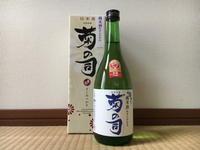 (岩手)菊の司 純米酒 吟ぎんが仕込 / Kikunotsukasa Jummai Ginginga-jikomi - Macと日本酒とGISのブログ