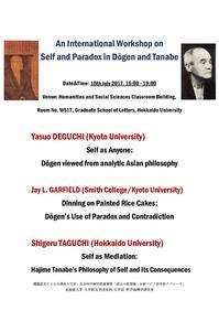 国際ワークショップ Self and Paradox in Dogen and Tanabe のお知らせ - 田口研究室 Phenomenology and Japanese Philosophy
