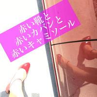 赤い靴で体温も運気上がる!?今日は暑いね、梅雨は何処へ夏本番?!こんにちは神奈川県厚木市アロマース落合です - 山に住んでいる海好きなアロマ講師・大きい小さいにこだわらない胸を張って歩ける私になる【お胸小町工房】のブログ