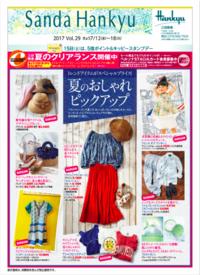 三田阪急期間限定ショップOPEN! 7/12(水)〜/18(火) - NUTTY Little Room&Deco.