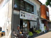 マルケイ食堂 その7 (塩ラーメン 小カレー) - 苫小牧ブログ