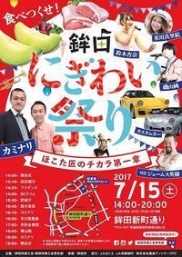 鉾田にぎわい祭り2017 カスタムカーで参加します! あと3日です! - DUCKS-GARDEN in excite