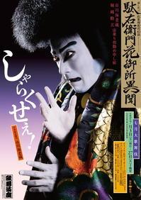 7月歌舞伎座ー日本駄右衛門花御所異聞ー - 色、いろいろ