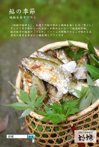 山中温泉の新しい魅力「胡蝶のカウンター」 - 酎ハイとわたし