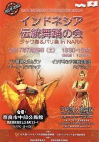 インドネシア伝統舞踊の会 - バミオブログ
