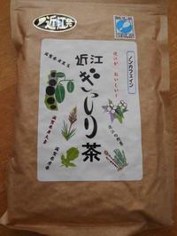 健康のために飲むお茶 - 日々の雑記ノオト
