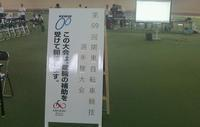2057. 関東選手権という大会 平成29年7月9日(日) - 初心者目線のロードバイクブログ