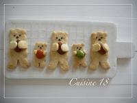 抱っこクマちゃんのクッキー - cuisine18 晴れのち晴れ