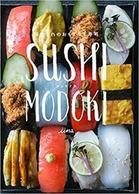 2017年07月 新刊タイトル 畑生まれのおもてなし寿司  SUSHI MODOKI - グラフィック社のひきだし ~きっとあります。あなたの1冊~