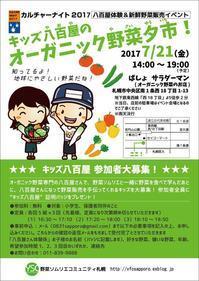 「キッズ八百屋のオーガニック野菜夕市!」のお知らせ 第3弾!!! - 野菜ソムリエコミュニティ 札幌