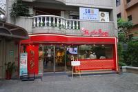 我愛台湾'17~杭州小籠湯包民生店で駆けつけロンポー祭り! - LIFE IS DELICIOUS!