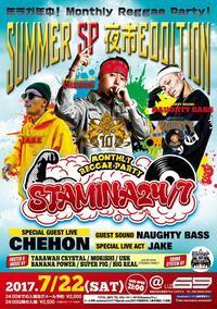 Monthly Reggae Party 【STAMINA24/7】 ~SUMMER SP 夜市EDDITION 2017~ - 裏LUZ