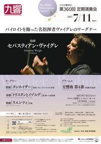 S.ヴァイグレ指揮/九響定期 ワーグナー&ブラームス - klavierの音楽探究