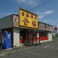 金福 / 金ヶ崎町西根南羽沢 - そばっこ喰いふらり旅