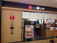 博多もつ鍋 やまや 札幌駅前通り店 - カーリー67 ~ka-ri-style~