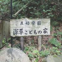 京都モンテッソーリ・深草こどもの家にお邪魔しました。 - おやこ暮らし。