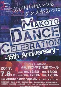 マコトダンスカンパニー15周年記念公演 in 岡山 - ひとりあそび