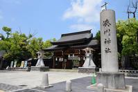 太平記を歩く。 その92 「湊川神社」 神戸市中央区 - 坂の上のサインボード