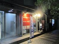 「つばさ家 武蔵境店」でラーメン(中盛)♪95 - 冒険家ズリサン