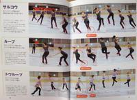 本「フィギュアスケート美のテクニック」 - うまうまひんひん