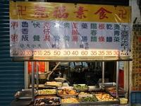 華陰街で素食の朝餉 - kimcafeのB級グルメ旅
