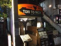 石橋の居酒屋「TORI TO NICK」 - C級呑兵衛の絶好調な千鳥足