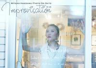 『&Accessories』初日終了。ご来場、ご購入ありがとうございました。モデルの長谷川みつかさん会場降臨 - 東京女子フォトレッスンサロン『ラ・フォト自由が丘』とさいとうおりと写真とフォント