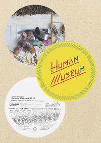 Human Museum 2017 - 日々の営み 酒井賢司のイラストレーション倉庫