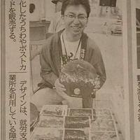 函館新聞にセラピアの記事掲載! - 工房アンシャンテルール就労継続支援B型事業所(旧いか型たい焼き)セラピア函館代表ブログ