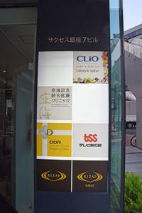 東京銀座のお大師さまに会いに行く - 普門院ブログ くう ねる いのる