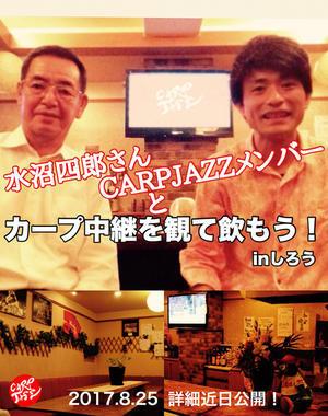 カープジャズ、カープ応援オフ会! inしろう - ジャズトランペットプレイヤー河村貴之 丸出しブログ