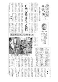 奈良新聞*農村生活泣き笑い(21) - 心身健美!~奈良・奥大和の山里、曽爾村(そにむら)に移住した家族のblog