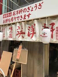 2017年6月 姫路飲み歩き その4 英洋軒 姫路駅前店 - のんびりいこうやぁ 2
