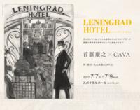 『レニングラード・ホテル』有言な身体 - +P里美の『Bronze & Willow』Etching note