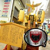 明日から祇園祭り - NATURALLY