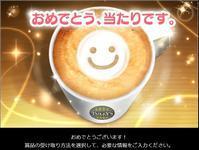 タリーズ缶コーヒーのキャンペーン'17、当選報告 - 趣味のページ