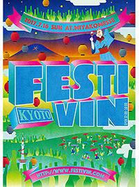 日本最大級のナチュラルイベント「FESTIVIN 2017京都」まもなく開催!! - WineShop FUJIMARU